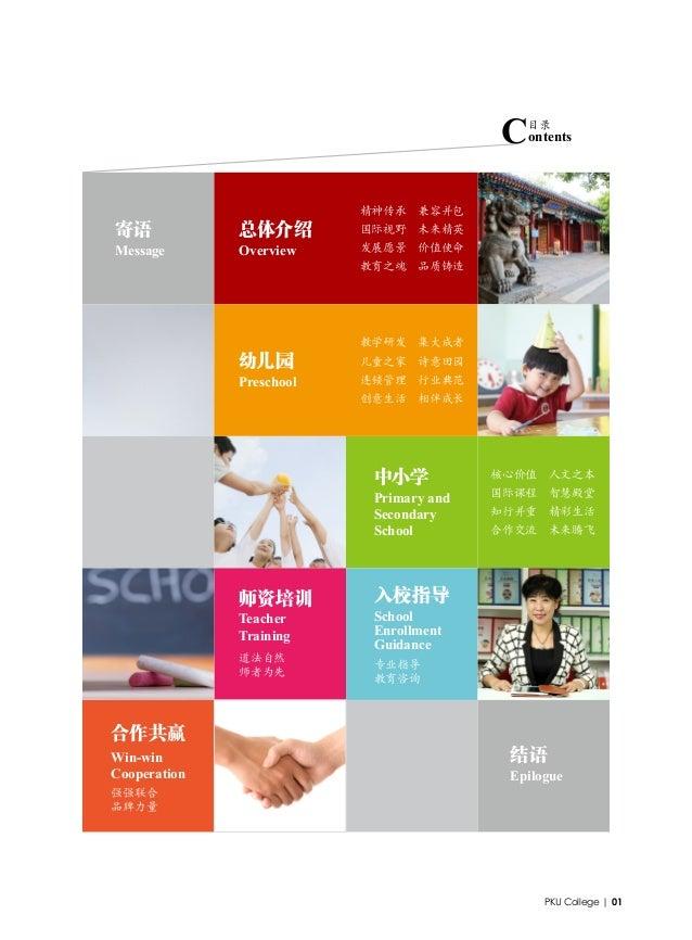 engineering college brochure design - pku college brochure