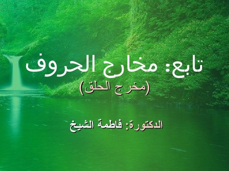 تابع: مخارج الحروف      )مخرج الحلق(    الدكتورة: فاطمة الشيخ