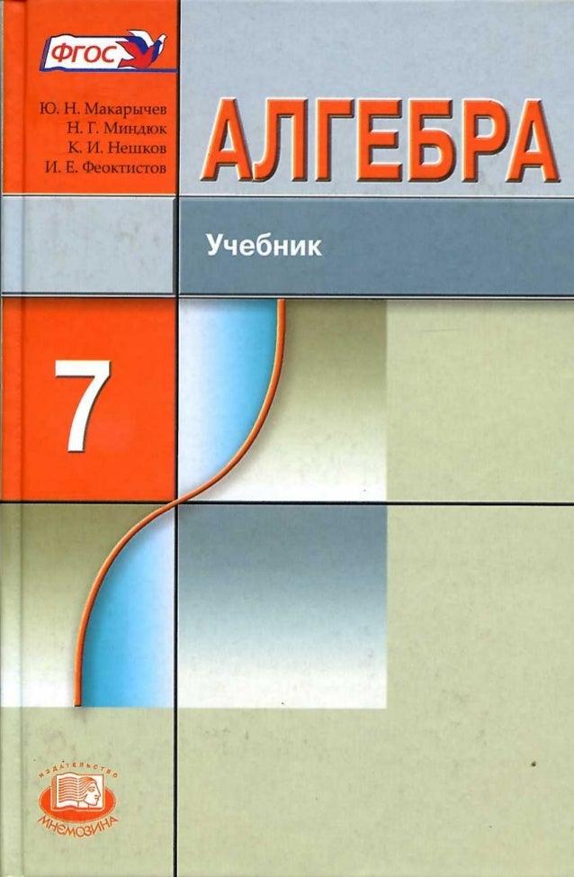Книга Макарычева 7 Класс Гдз