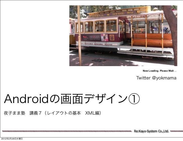Now Loading. Please Wait ...                             Twitter @yokmama Androidの画面デザイン① 夜子まま塾講義7(レイアウトの基本XML編)        ...