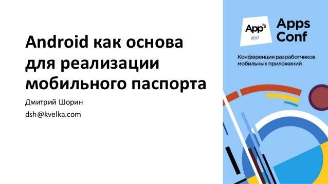Android как основа для реализации мобильного паспорта Дмитрий Шорин dsh@kvelka.com