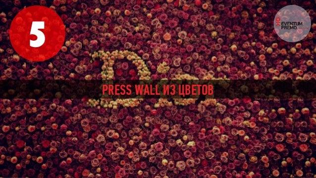5 PRESS WALL ИЗ ЦВЕТОВ