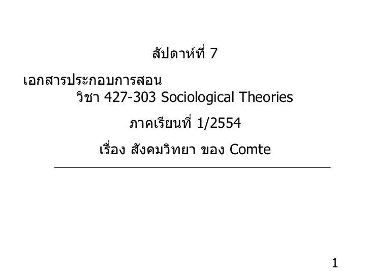สัปดาห์ที่  7 เอกสารประกอบการสอน  วิชา  427-303 Sociological Theories ภาคเรียนที่  1/2554 เรื่อง สังคมวิทยา ของ  Comte