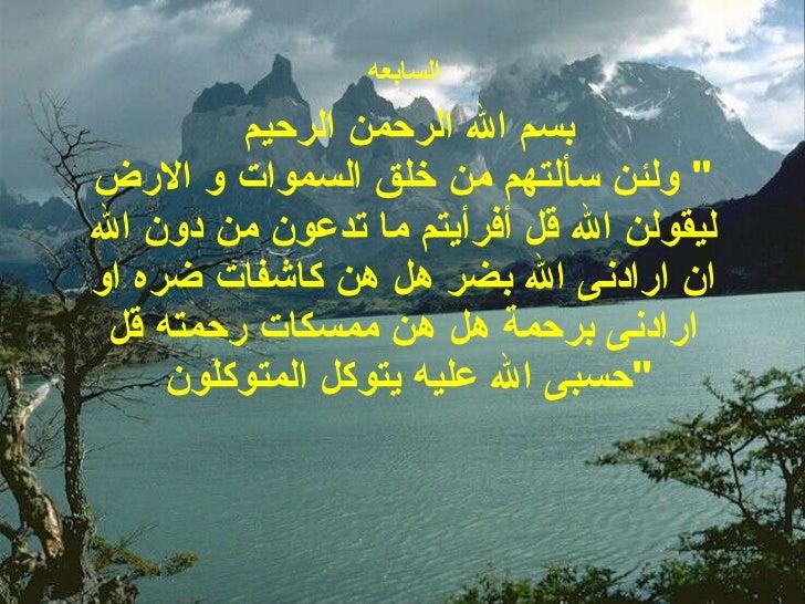 7 Ayats