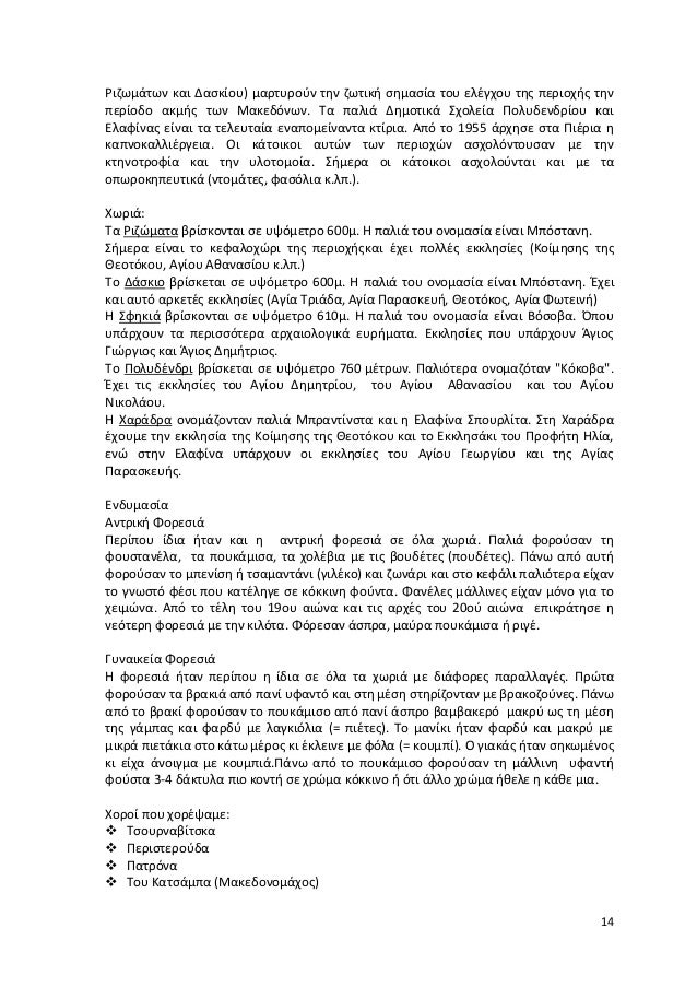 14 Ριζωμάτων και Δασκίου) μαρτυρούν την ζωτική σημασία του ελέγχου της περιοχής την περίοδο ακμής των Μακεδόνων. Τα παλιά ...