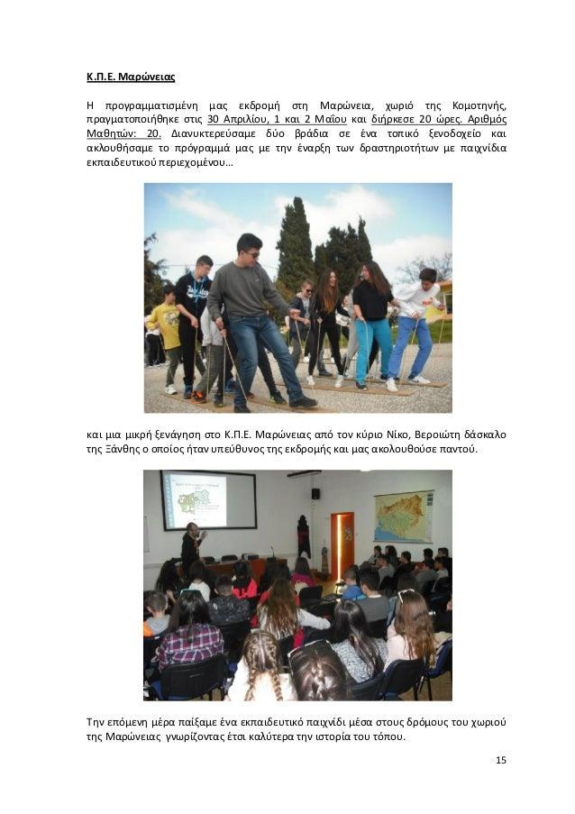 15 Κ.Π.Ε. Μαρώνειας Η προγραμματισμένη μας εκδρομή στη Μαρώνεια, χωριό της Κομοτηνής, πραγματοποιήθηκε στις 30 Απριλίου, 1...
