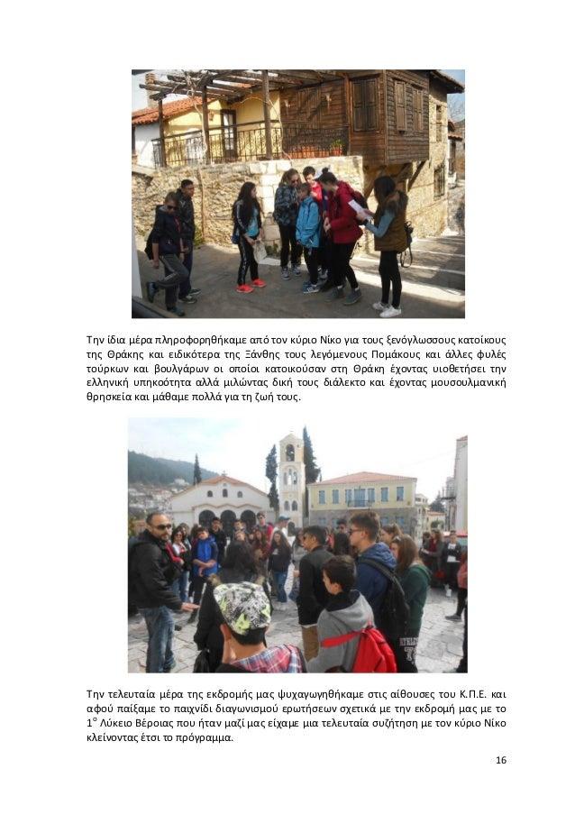 16 Την ίδια μέρα πληροφορηθήκαμε από τον κύριο Νίκο για τους ξενόγλωσσους κατοίκους της Θράκης και ειδικότερα της Ξάνθης τ...