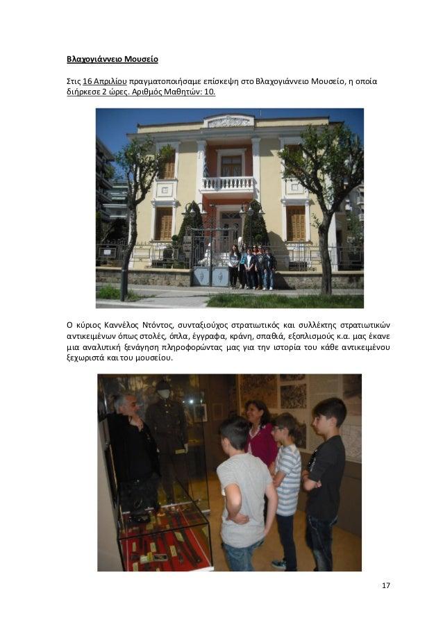 17 Βλαχογιάννειο Μουσείο Στις 16 Απριλίου πραγματοποιήσαμε επίσκεψη στο Βλαχογιάννειο Μουσείο, η οποία διήρκεσε 2 ώρες. Αρ...