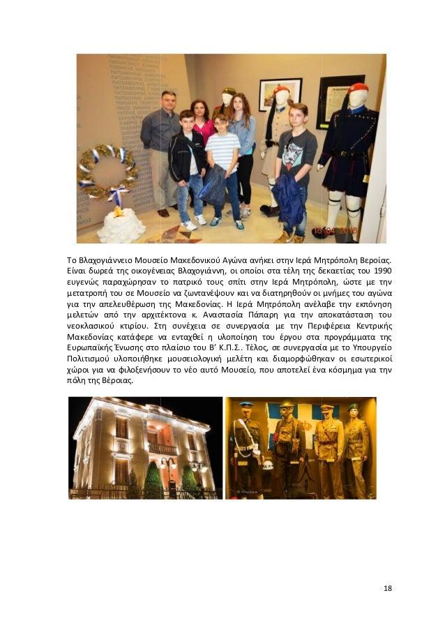 18 Το Βλαχογιάννειο Μουσείο Μακεδονικού Αγώνα ανήκει στην Ιερά Μητρόπολη Βεροίας. Είναι δωρεά της οικογένειας Βλαχογιάννη,...