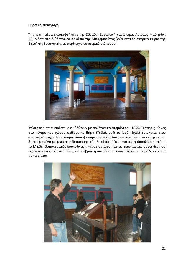 22 Εβραϊκή Συναγωγή Την ίδια ημέρα επισκεφτήκαμε την Εβραϊκή Συναγωγή για 1 ώρα. Αριθμός Μαθητών: 13. Μέσα στα λιθόστρωτα ...