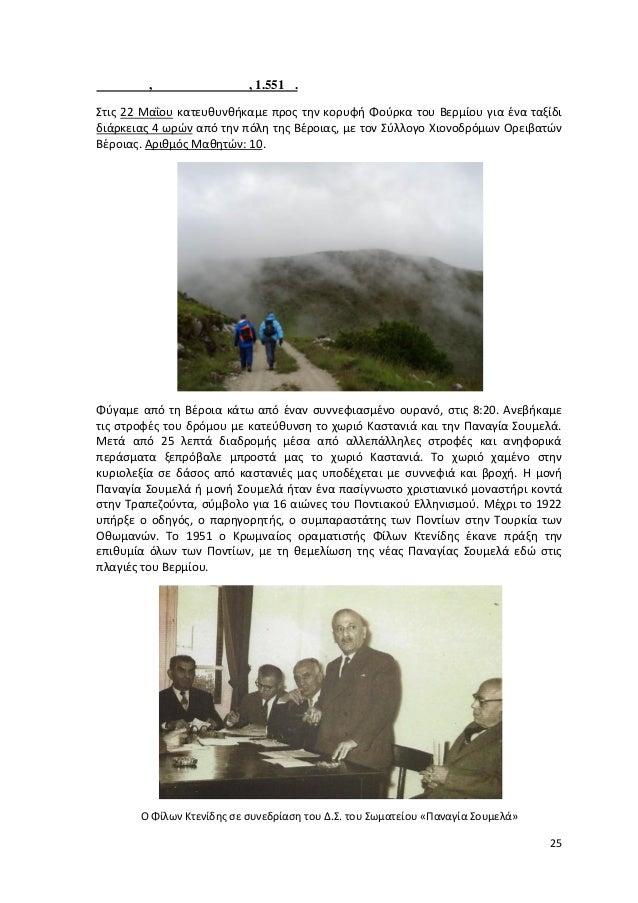 25 ΒΕΡΜΙΟ, Κορυφή Φούρκα, 1.551 μ. Στις 22 Μαΐου κατευθυνθήκαμε προς την κορυφή Φούρκα του Βερμίου για ένα ταξίδι διάρκεια...