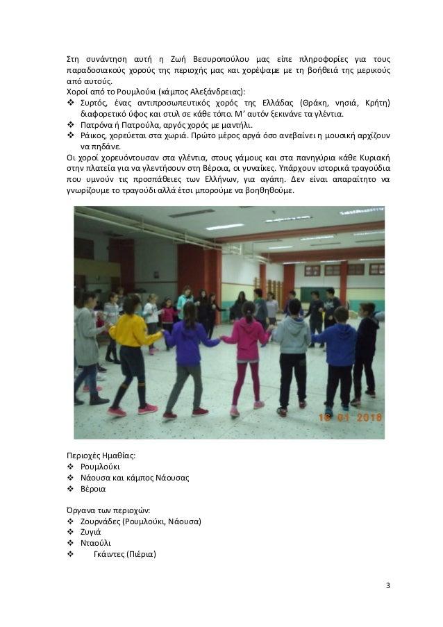 3 Στη συνάντηση αυτή η Ζωή Βεσυροπούλου μας είπε πληροφορίες για τους παραδοσιακούς χορούς της περιοχής μας και χορέψαμε μ...