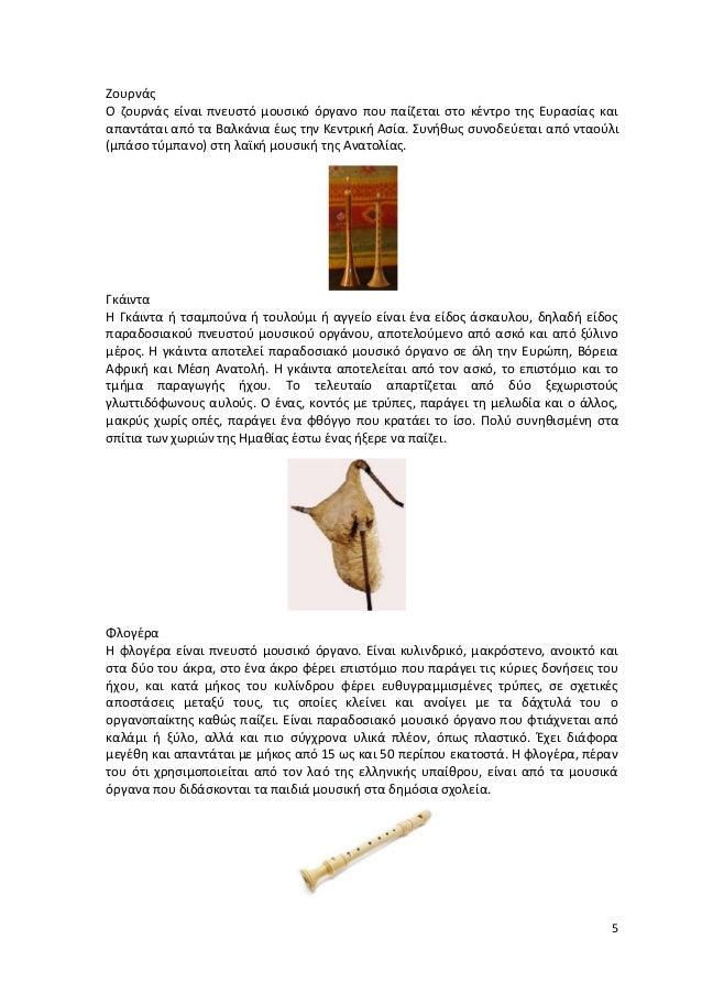 5 Ζουρνάς Ο ζουρνάς είναι πνευστό μουσικό όργανο που παίζεται στο κέντρο της Ευρασίας και απαντάται από τα Βαλκάνια έως τη...