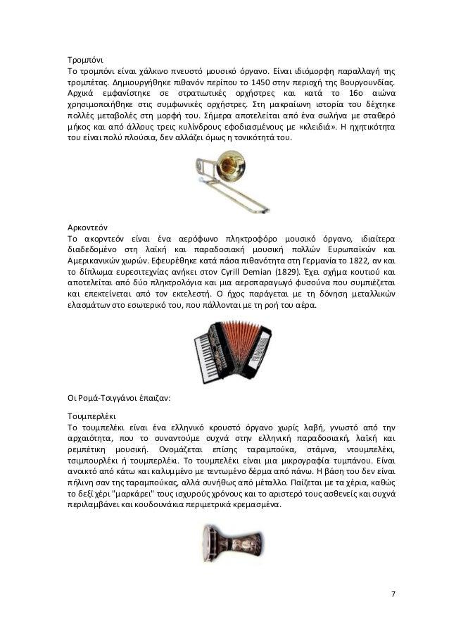7 Τρομπόνι Το τρομπόνι είναι χάλκινο πνευστό μουσικό όργανο. Είναι ιδιόμορφη παραλλαγή της τρομπέτας. Δημιουργήθηκε πιθανό...