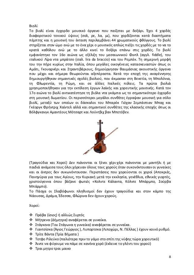 8 Βιολί Το βιολί είναι έγχορδο μουσικό όργανο που παίζεται με δοξάρι. Έχει 4 χορδές διαφορετικού τονικού ύψους (σολ, ρε, λ...