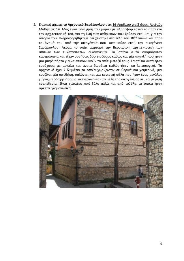 9 2. Επισκεφτήκαμε το Αρχοντικό Σαράφογλου στις 16 Απρίλιου για 2 ώρες. Αριθμός Μαθητών: 14. Μας έγινε ξενάγηση του χώρου ...