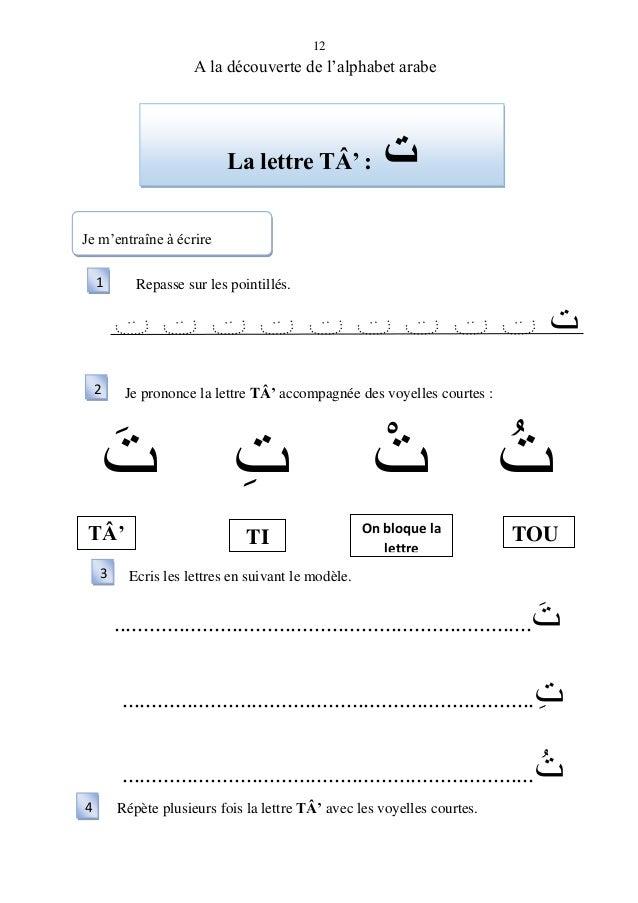 12 Repasse sur les pointillés. Je prononce la lettre TÂ' accompagnée des voyelles courtes : ت ت ت ت Ecris les lett...