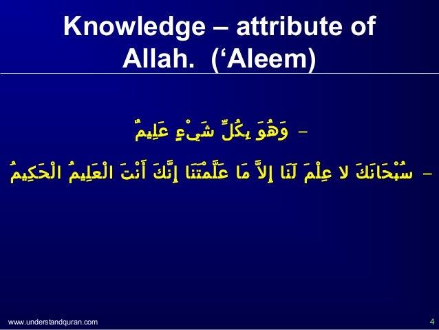 www.understandquran.com 4 Knowledge – attribute of Allah. ('Aleem) –مٌ