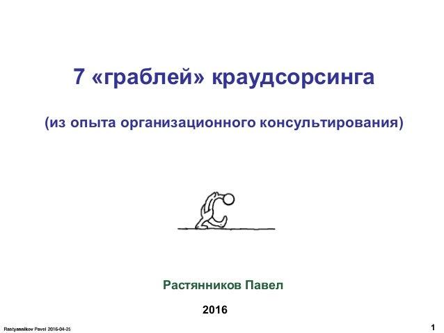 1 7 «граблей» краудсорсинга (из опыта организационного консультирования) 2016 Растянников Павел