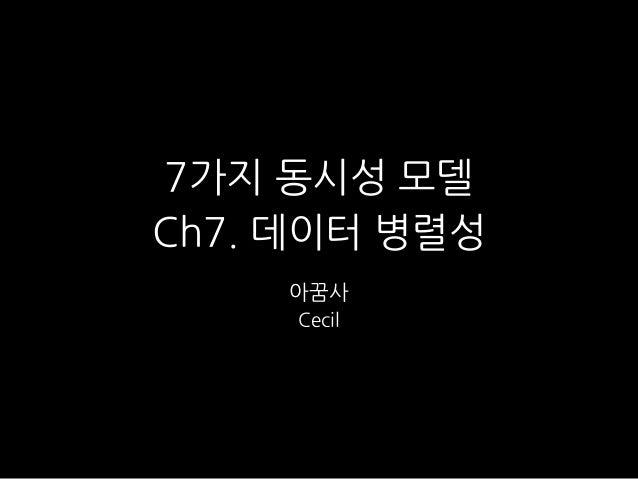 7가지 동시성 모델 Ch7. 데이터 병렬성 아꿈사 Cecil