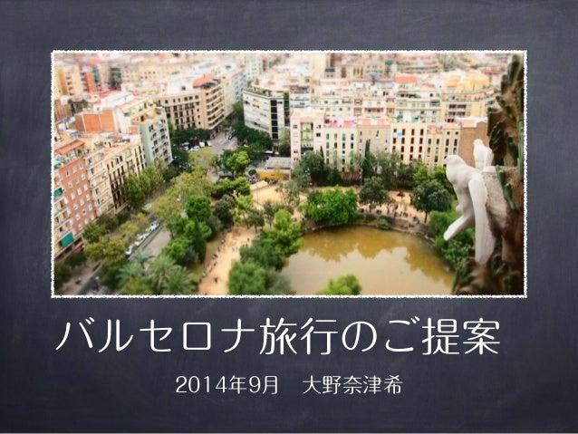 バルセロナ旅行のご提案  2014年9月 大野奈津希
