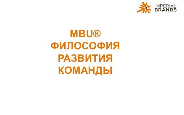 MBU® ФИЛОСОФИЯ РАЗВИТИЯ КОМАНДЫ