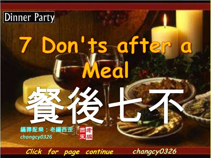7 Don'ts after a Meal<br />餐後七不 <br />編譯配樂:老編西歪<br />changcy0326<br />changcy0326<br />Click  for  page  continue<br />