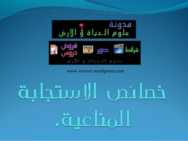 www.vivesvt.wordpress.com