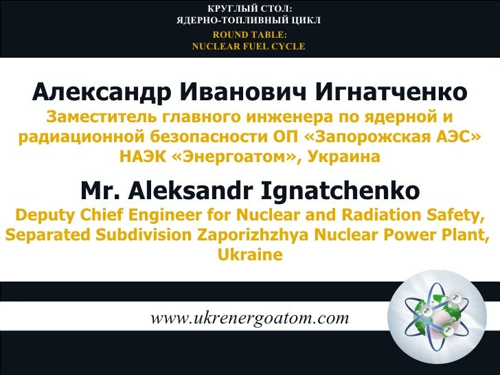 www.ukrenergoatom.com Mr. Aleksandr Ignatchenko Deputy Chief Engineer for Nuclear and Radiation Safety, Separated Subdivis...