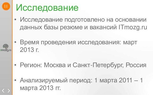 • Исследование подготовлено на основанииданных базы резюме и вакансий ITmozg.ru• Время проведения исследования: март2013 г...