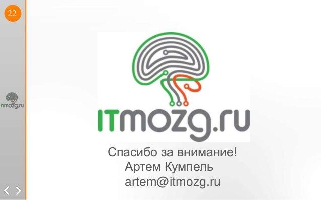 22Спасибо за внимание!Артем Кумпельartem@itmozg.ru