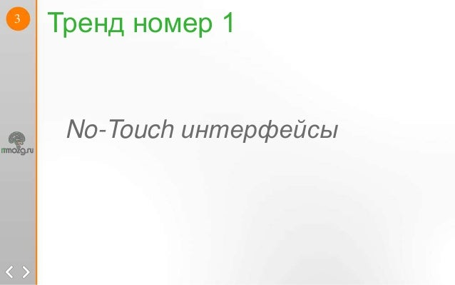 Тренд номер 13No-Touch интерфейсы