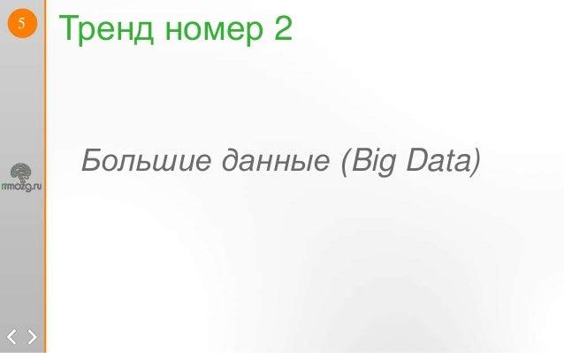 Тренд номер 25Большие данные (Big Data)