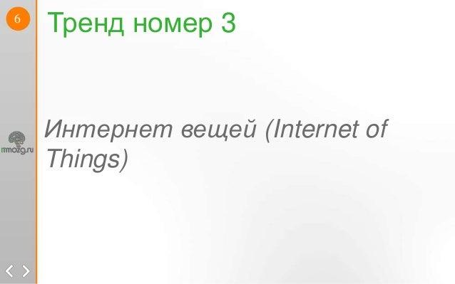 Тренд номер 36Интернет вещей (Internet ofThings)