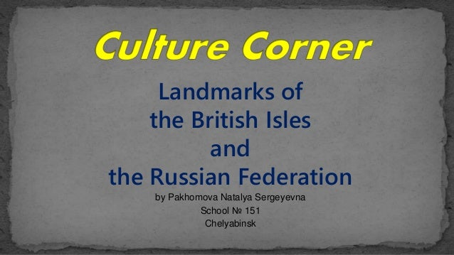 Landmarks of the British Isles and the Russian Federation by Pakhomova Natalya Sergeyevna School № 151 Chelyabinsk