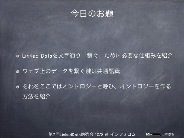 第7回 Linked Data 勉強会 @yayamamo Slide 2