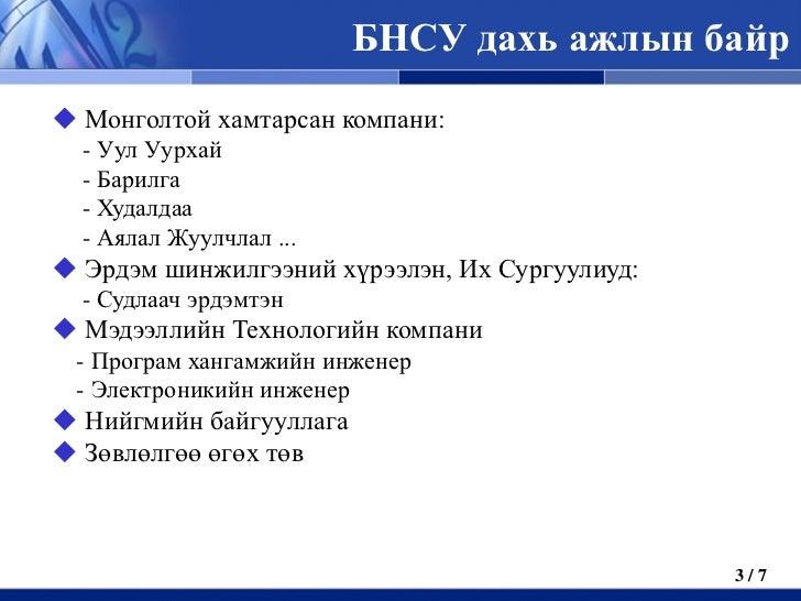 БНСУ дахь ажлын байр Монголтой хамтарсан компани:  - Уул Уурхай  - Барилга  - Худалдаа  - Аялал Жуулчлал ... Эрдэм шинжи...
