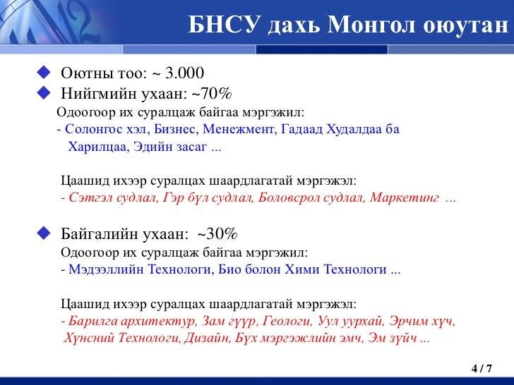 БНСУ дахь Монгол оюутан Оютны тоо: ~ 3.000 Нийгмийн ухаан: ~70%  Одоогоор их суралцаж байгаа мэргэжил:  - Солонгос хэл, ...