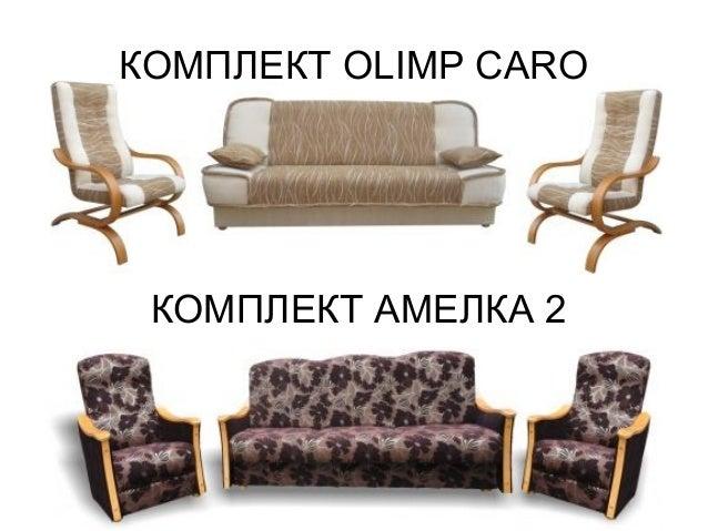 КОМПЛЕКТ OLIMP CARO КОМПЛЕКТ АМЕЛКА 2