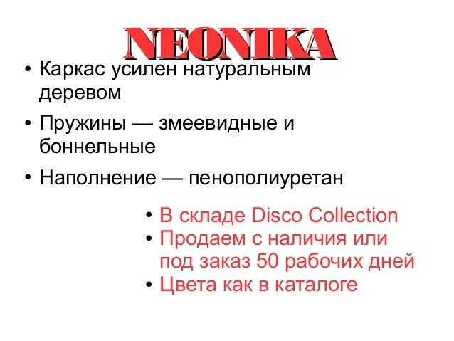 7 презентация neonika Slide 2