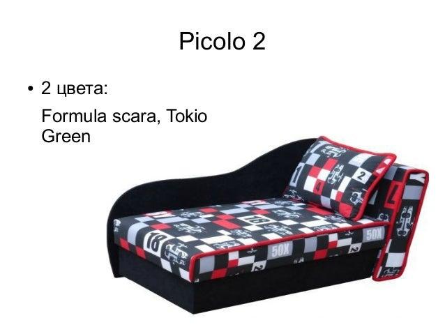Picolo 2 ● 2 цвета: Formula scara, Tokio Green
