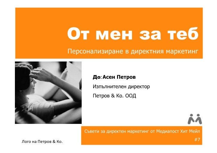 От мен за теб                        Персонализиране в директния маркетинг                                 До: Асен Петров...