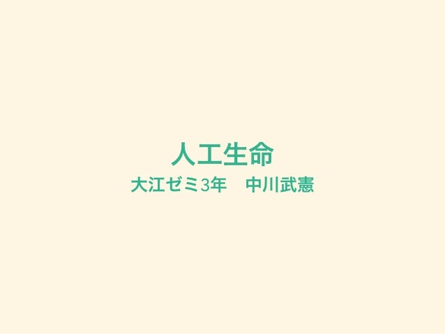 人工生命 大江ゼミ3年中川武憲