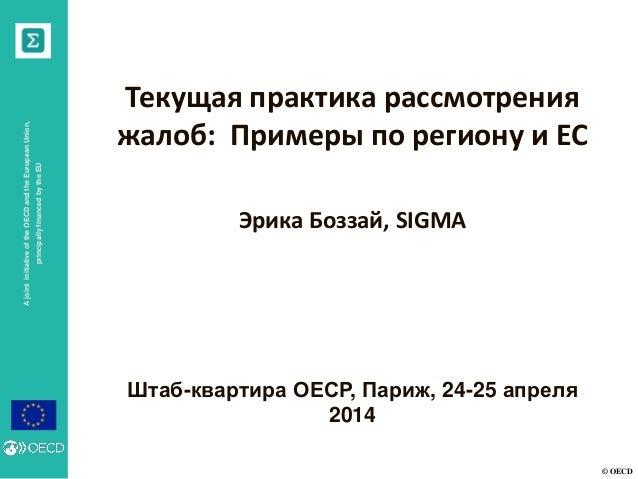 © OECD AjointinitiativeoftheOECDandtheEuropeanUnion, principallyfinancedbytheEU Штаб-квартира ОЕСР, Париж, 24-25 апреля 20...