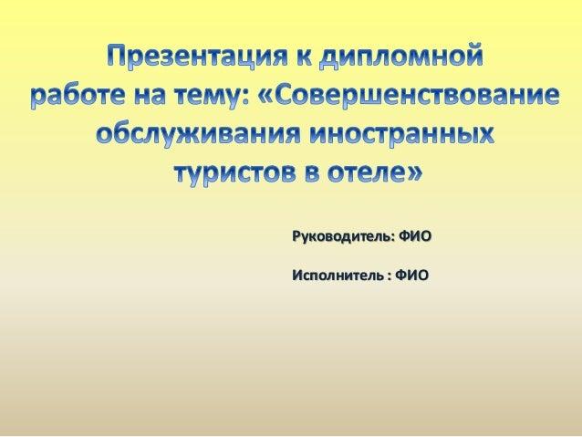 дипломная презентация по совершенствованию обслуживания иностранных т
