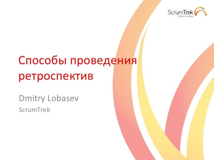 Способы проведения ретроспектив Dmitry Lobasev ScrumTrek