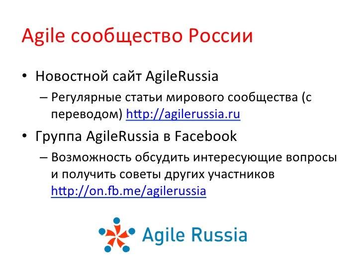 Agile сообщество России • Новостной сайт AgileRussia    – Регулярные статьи мирового сообщества (с ...