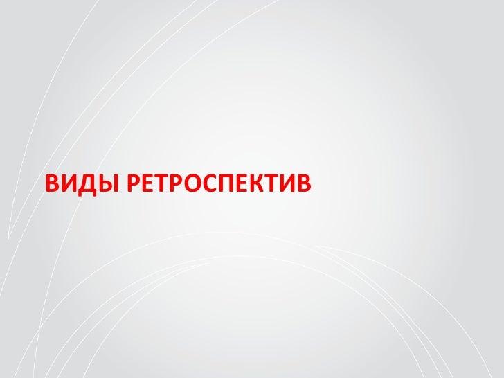 ВИДЫ РЕТРОСПЕКТИВ