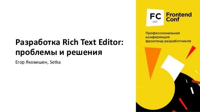 Разработка Rich Text Editor: проблемы и решения Егор Яковишен, Setka