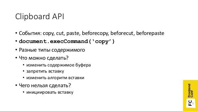 Разработка Rich Text Editor: проблемы и решения / Егор